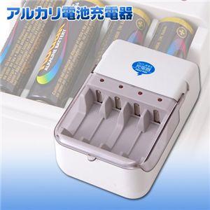 アルカリ電池充電器 - 拡大画像
