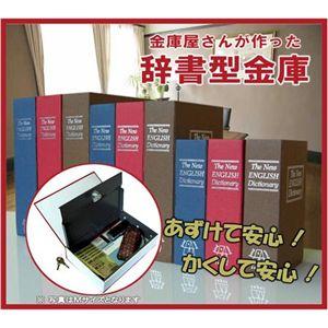 金庫屋さんが作った『辞書型金庫』 inpei(インペイ) Mサイズ 茶 - 拡大画像