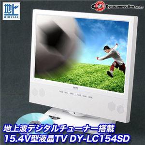 地上波デジタルチューナー搭載 15.4V型液晶TV DY-LC154SD - 拡大画像