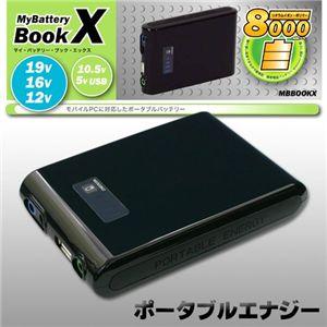 ポータブルエナジー MyBattery Book X(マイバッテリー・ブック・エックス) - 拡大画像