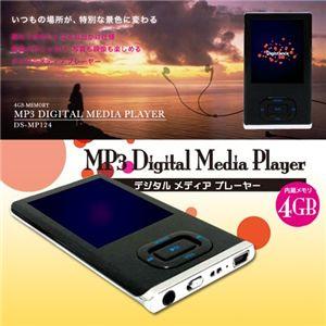 MP3デジタルメディアプレーヤー DS-MP124 - 拡大画像