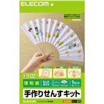 ELECOM(エレコム) 手作りせんすキット EJP-SEN