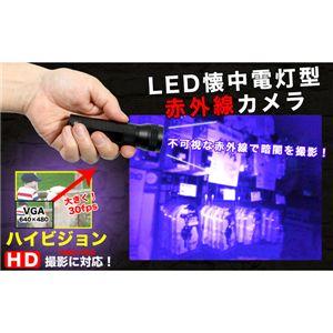 ボイスレコーダー内蔵!LED懐中電灯型赤外線カメラ - 拡大画像