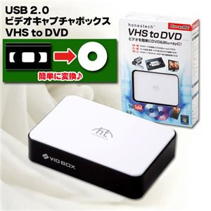 【ビデオからDVDに変換】USB 2.0 ビデオキャプチャボックス VHS to DVD  - 拡大画像