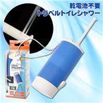 乾電池不要 コンパクトサイズ トラベルトイレシャワー(おしり洗浄)