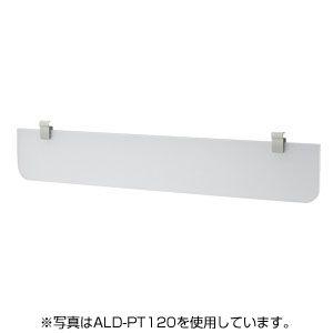 サンワサプライ パーティション ALD-PT100 - 拡大画像
