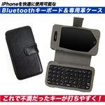 サンコー 無線式ミニキーボード内蔵iPhone革ケース WLSPH4GR