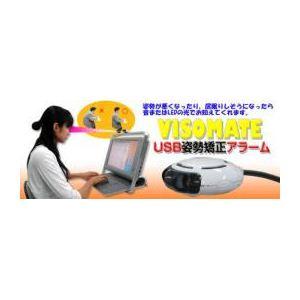 サンコー VISOMATE USB姿勢矯正アラーム VISOMA01 - 拡大画像