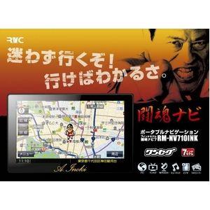 2010年最新版 アントニオ猪木の声でルート案内! 闘魂ナビ 7インチ RM-NV710INK 【microSDHCカード 8GB 付き】 - 拡大画像