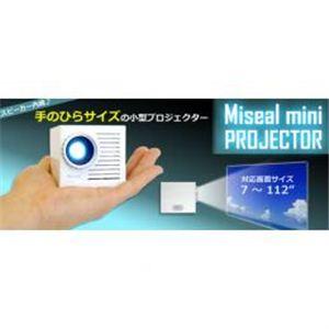サンコー Miseal mini PROJECTOR ICUPRJ10 - 拡大画像