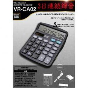 ベセトジャパン電卓型ボイスレコーダー VR-CA02 - 拡大画像