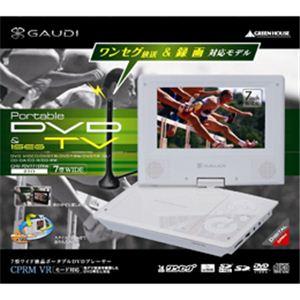 グリーンハウス GREENHOUSE 7型ワイド液晶 ワンセグ&録画機能付き ...