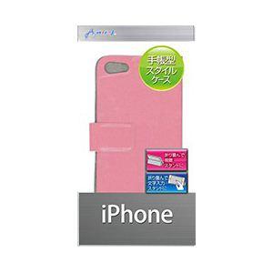 エアージェイ iPhone5用手帳型スタンドケースPK AC-P5-SF-PK - 拡大画像