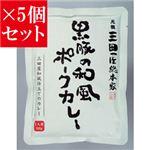 【お得5個セット】三田屋総本家 黒豚の和風ポークカレー×5個セット
