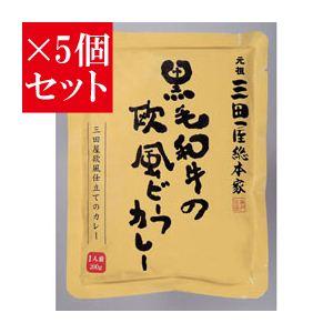【お得5個セット】三田屋総本家 黒毛和牛の欧風ビーフカレー×5個セット - 拡大画像
