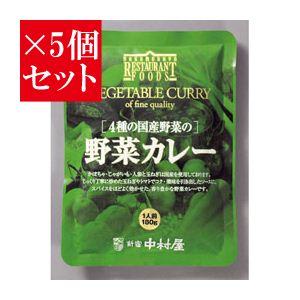 【お得5個セット】新宿中村屋 4種の国産野菜の野菜カレー×5個セット - 拡大画像