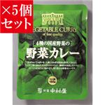 【お得5個セット】新宿中村屋 4種の国産野菜の野菜カレー×5個セット