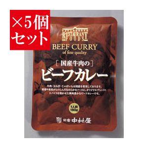 【お得5個セット】新宿中村屋 国産牛肉のビーフカレー×5個セット - 拡大画像