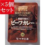 【お得5個セット】新宿中村屋 国産牛肉のビーフカレー×5個セット