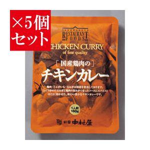 【お得5個セット】新宿中村屋 国産鶏肉のチキンカレー×5個セット - 拡大画像