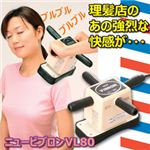 ユニオン電器 家庭用電気マッサージ器 ニュービブロン 870070