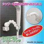 増田樹脂化学工業 ユニバーサルシャワーフック 8062561