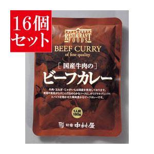 【16個セット】 新宿中村屋 国産牛肉のビーフカレー - 拡大画像