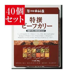 【40個セット】 新宿中村屋 特撰ビーフカリー - 拡大画像