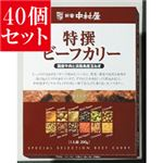 【40個セット】 新宿中村屋 特撰ビーフカリー