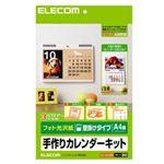 (まとめ)エレコム カレンダーキット EDT-CALA4WK【×5セット】