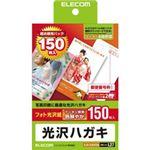 (まとめ)エレコム 光沢ハガキ用紙(150枚入り) EJH-GAH150【×5セット】
