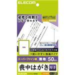 (まとめ)エレコム 喪中ハガキ/厚手/無地 EJH-MS50【×10セット】