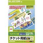 (まとめ)エレコム チケットカード(マルチプリント(M)) MT-J8F176【×10セット】