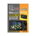 (まとめ)エツミ プロ用ガードフィルム ニコンCOOLPIX S8200 専用 E-7115【×5セット】