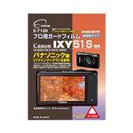 (まとめ)エツミ プロ用ガードフィルム キヤノン IXY51S 専用 E-7120【×5セット】
