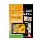 (まとめ)エツミ プロ用ガードフィルム ソニー WX50 対応 E-7130【×5セット】