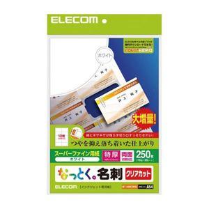 (まとめ)エレコム クリアカット名刺用紙(特厚) MT-HMK3WNZ【×3セット】 - 拡大画像