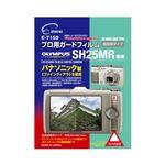 (まとめ)エツミ プロ用ガードフィルム ARハードコーティングタイプ オリンパス SH25MR専用 E-7159【×5セット】