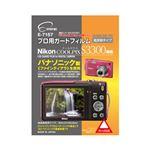 (まとめ)エツミ ニコンCOOLPIX S3300 専用 プロ用ガードフィルム ARハードコーティングタイプ 低反射タイプ E-7157【×5セット】
