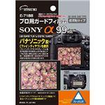 (まとめ)エツミ プロ用ガードフィルムAR SONY α99対応 E-7188【×2セット】