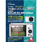 (まとめ)エツミ プロ用ガードフィルムAR カシオ EXILIM EX-ZR1000専用 E-7193【×3セット】
