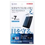 (まとめ)サンワサプライ 7型まで対応フリーカットタイプブルーライトカット液晶保護指紋防止光沢フィルム LCD-70WBCF【×2セット】