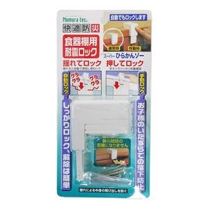 (まとめ)ノムラテック 快適防災・食器棚用耐震ロック 808346【×3セット】 - 拡大画像