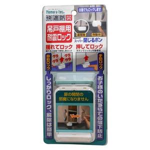(まとめ)ノムラテック 快適防災・吊戸棚用耐震ロック 808345【×3セット】 - 拡大画像