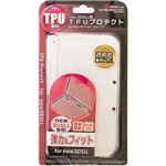(まとめ)アンサー new 3DS LL用 「TPUプロテクト」 (クリア) ANS-3D060CL【×3セット】