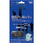 (まとめ)アンサー Wii U GamePad用「ブルーライトカット 自己吸着フィルム」 ANS-WU003【×3セット】
