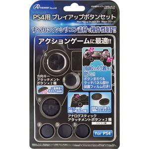 【訳あり・在庫処分】(まとめ)アンサー PS4用 「プレイアップボタンセット」 (ブラック) ANS-PF010BK【×5セット】 - 拡大画像