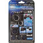 【訳あり・在庫処分】(まとめ)アンサー PS4用 「プレイアップボタンセット」 (ブラック) ANS-PF010BK【×5セット】