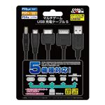 【訳あり・在庫処分】(まとめ)コロンバスサークル マルチゲームUSB充電ケーブルS(PSVita/PSP/PS4/他用) CC-MGUS-BK【×3セット】