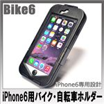 (まとめ)ITPROTECH BIKE6 For iPhone6 YT-BIKE6/IP6【×3セット】